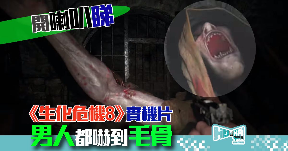 《生化危機8 — Resident Evil Village》公開驚嚇實機片 同時下載試玩版