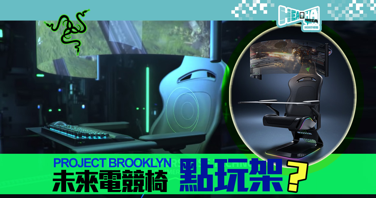 【CES 2021】Razer 發布 Project Brooklyn 未來4D概念電競椅