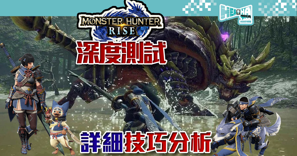 【詳細測試分析】《Monster Hunter Rise》Demo上架!內含新元素、挑戰、技巧、心得分享!