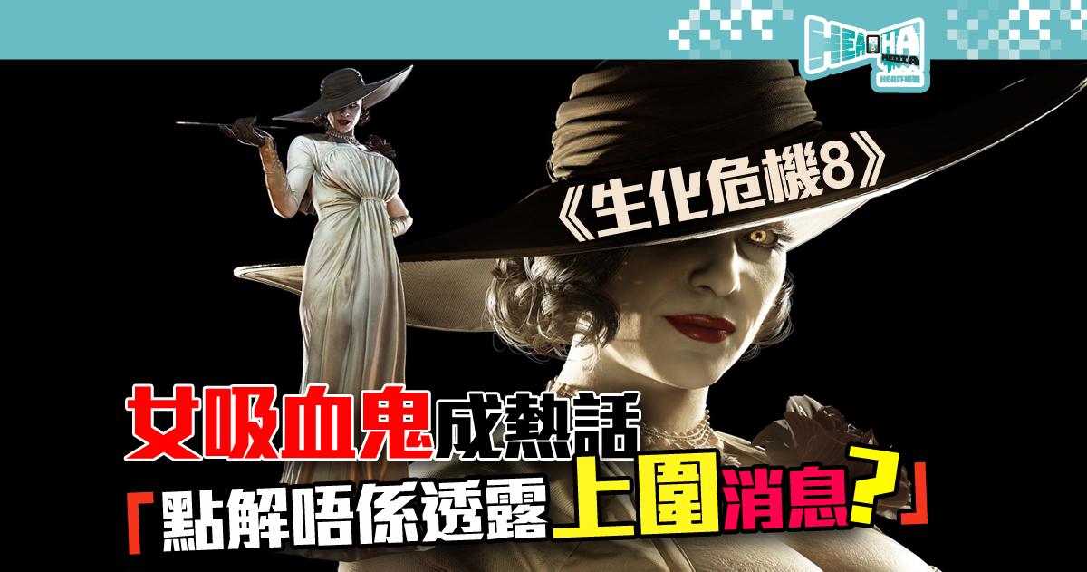 《生化危機8》美術總監透露女巨人吸血鬼身高  即是有幾多部 PS5 咁高?