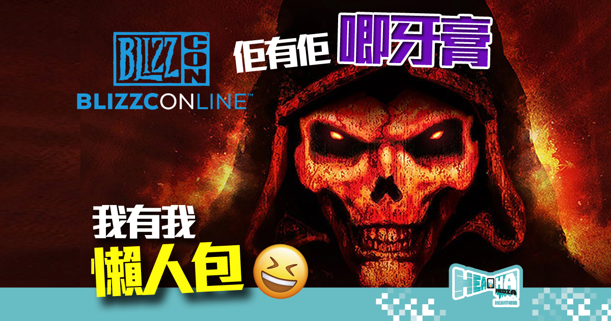 10小時「暴雪嘉年華 BlizzConline 2021」濃縮版 揭重點遊戲《暗黑破壞神IV》誕生之謎