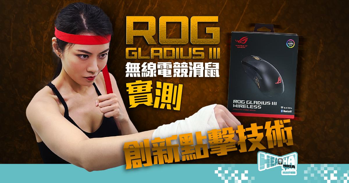【實測輕鬆換零件】ROG Gladius III 無線電競滑鼠 創新點擊技術有助戰鬥
