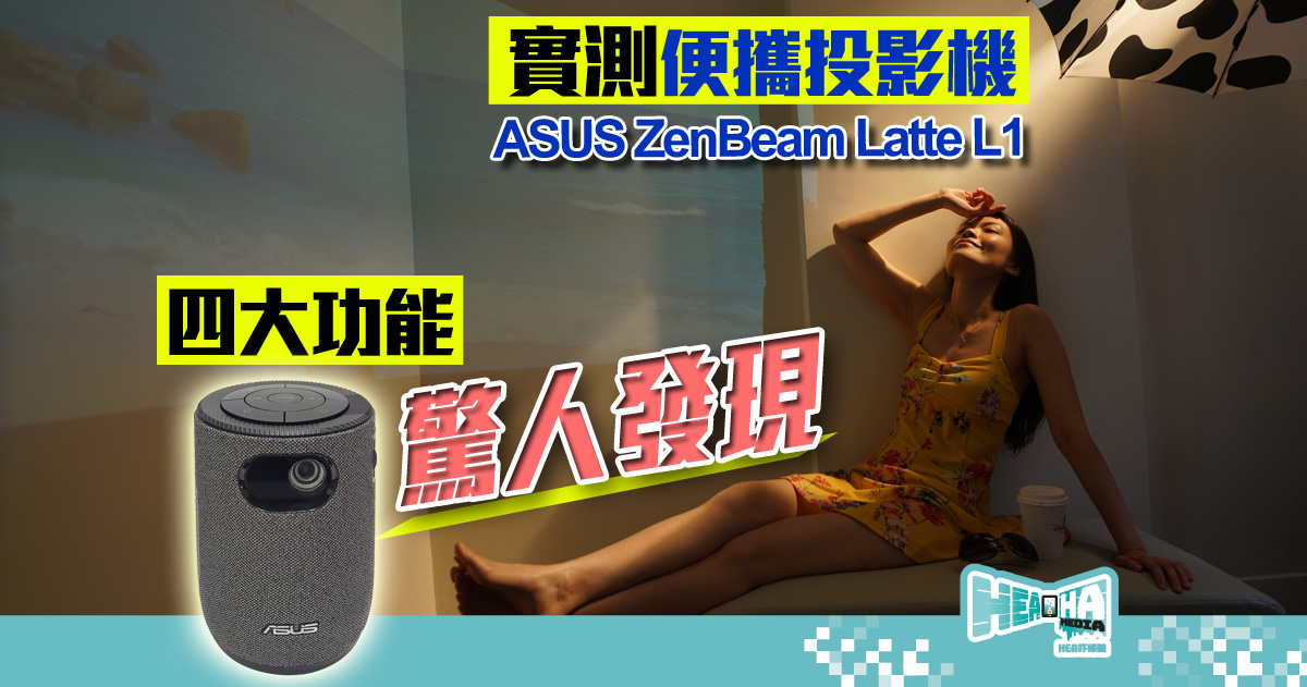 【產品評測】ASUS ZenBeam Latte L1 一機四用便攜投影機,文青咖啡杯 X 驚嘆功能