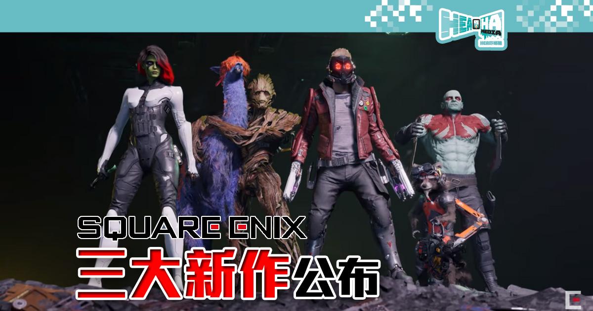 【E3 速報】Square Enix 發布三大新作.《Marvel's》及《FF》系列還有《BABYLON'S FALL》