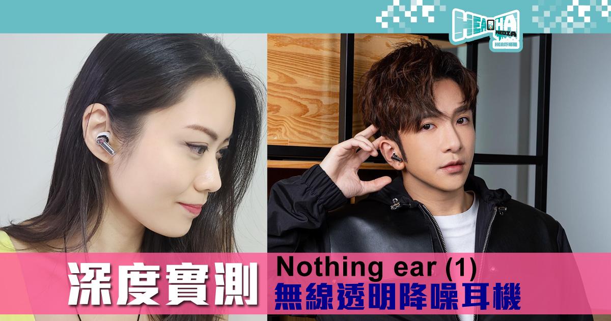 【耳機評測】Anson Lo 代言 Nothing ear (1) 無線透明降噪耳機.超有型如教主