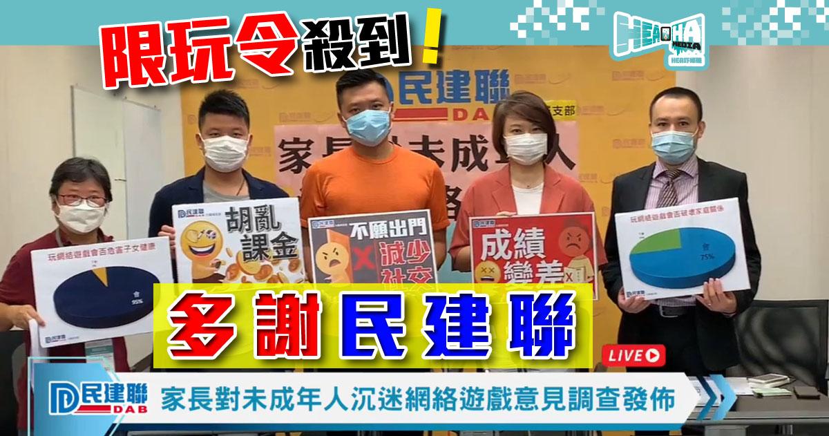 【為年青人健康著想】政黨發功,香港遊戲限玩令殺到!機迷多謝民建聯!