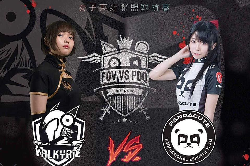 香港女子職業電競隊 洗唔洗咁有型先?