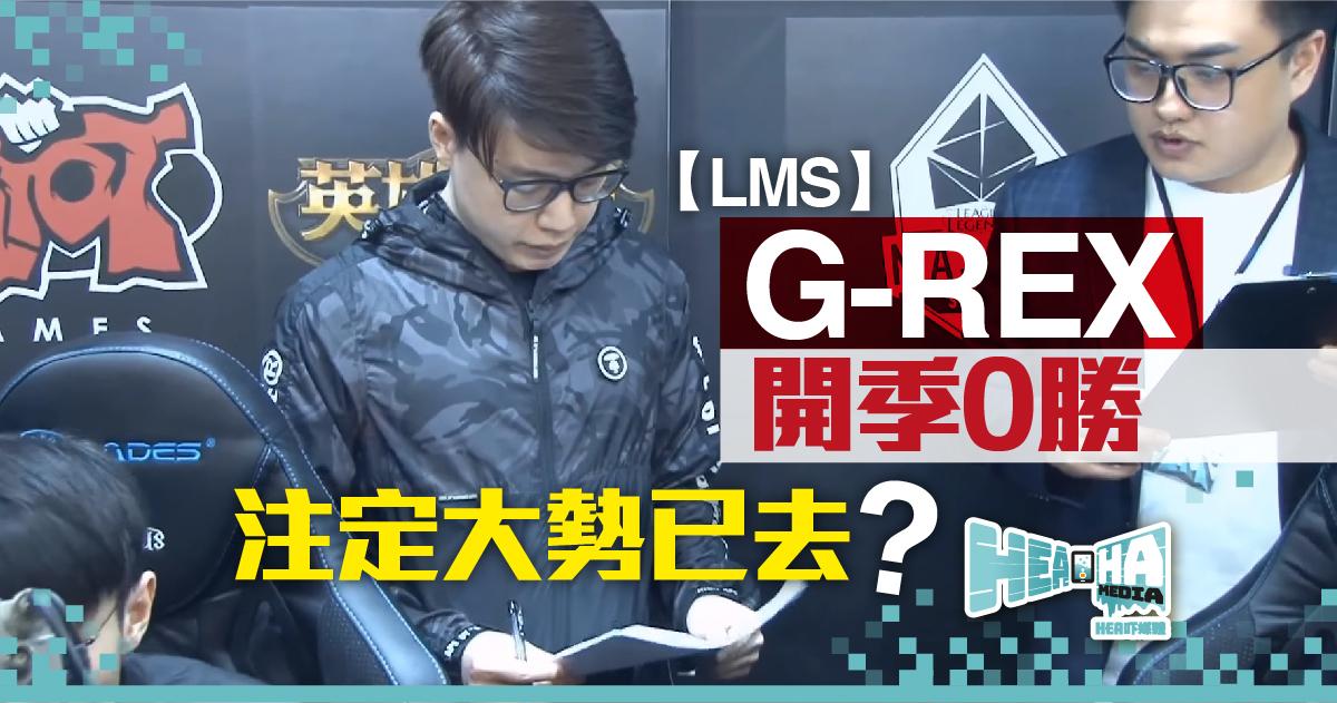 【LMS】G-REX開季0勝 注定大勢已去?