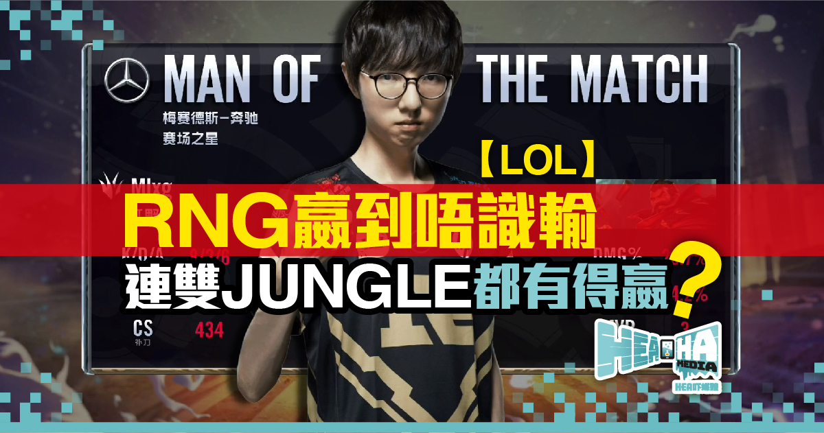【LoL】RNG嬴到唔識輸 連雙jungle都有得嬴?