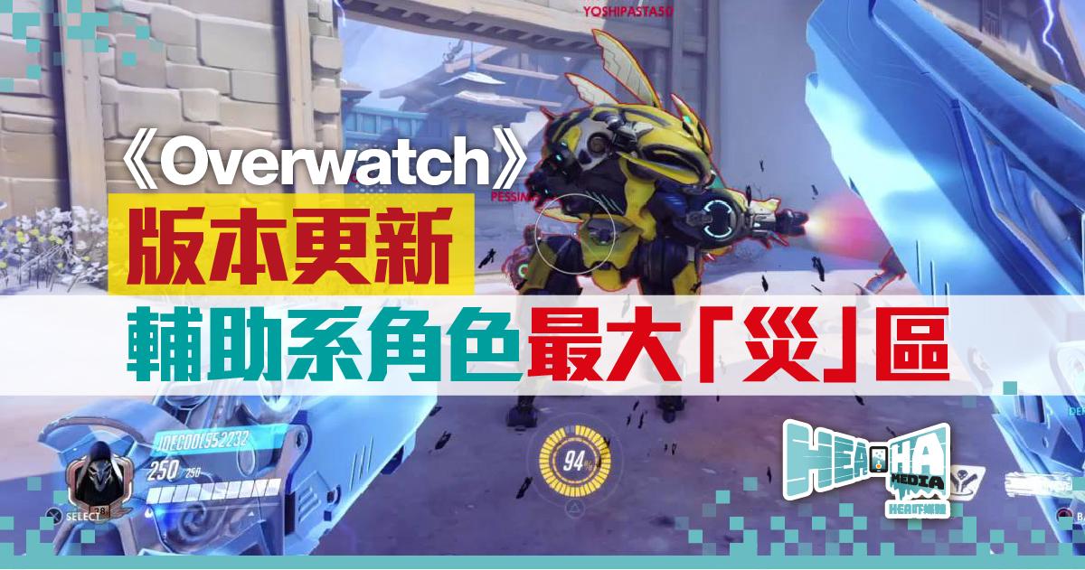 《Overwatch》版本更新 輔助系角色最大「災」區