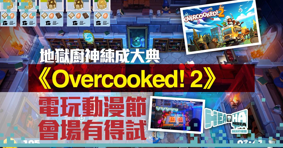 地獄廚神練成大典《Overcooked! 2》電玩動漫節會場有得試!