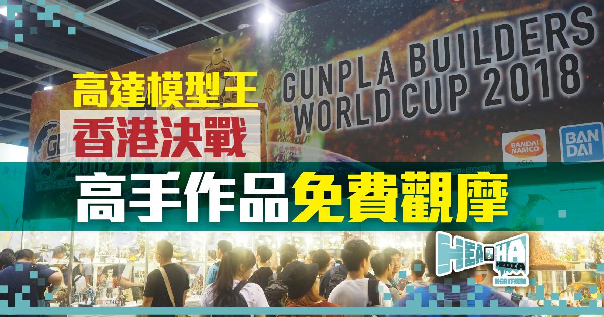 高達模型王香港決戰 高手作品免費觀摩