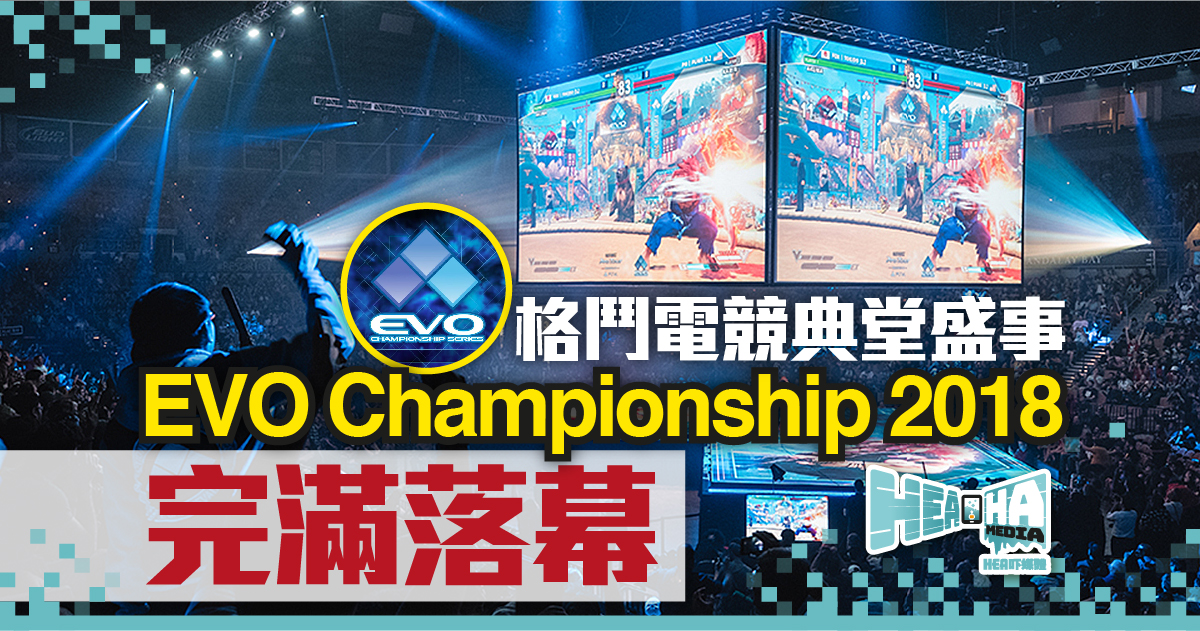 格鬥電競典堂盛事 EVO Championship 2018完滿落幕