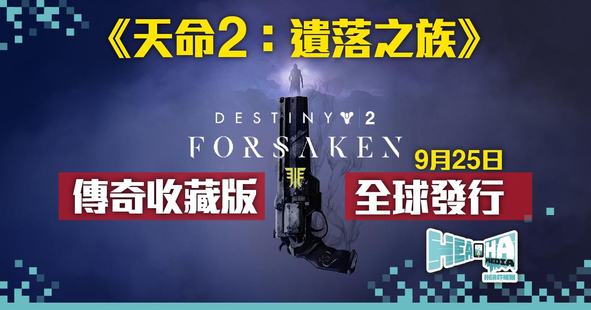 《天命2:遺落之族》 傳奇收藏版9月25日全球發行