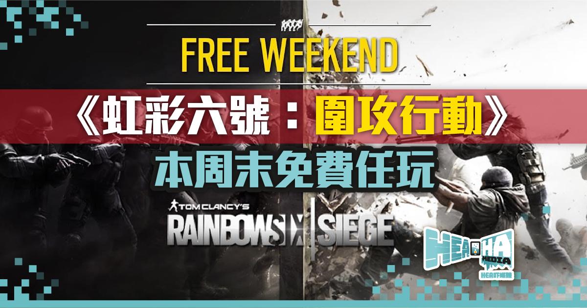 《虹彩六號:圍攻行動》本周末免費任玩