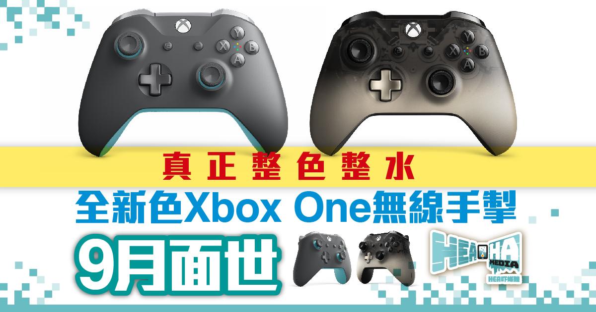 真正整色整水 全新色Xbox One無線手掣9月問世