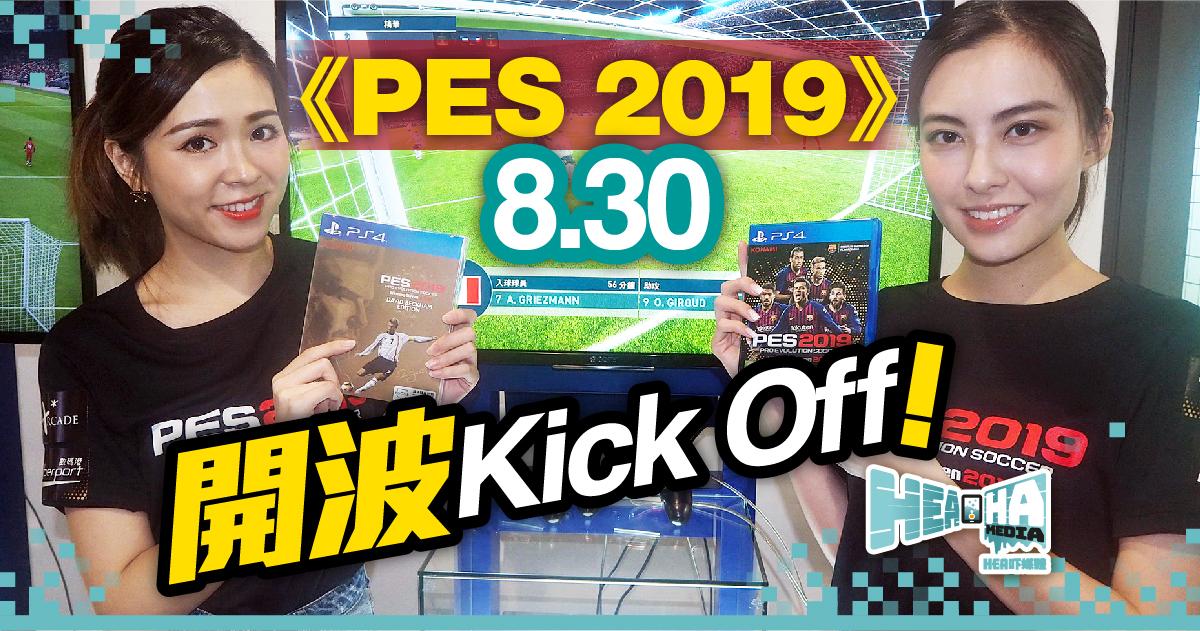 《PES 2019》8.30開波Kick Off!
