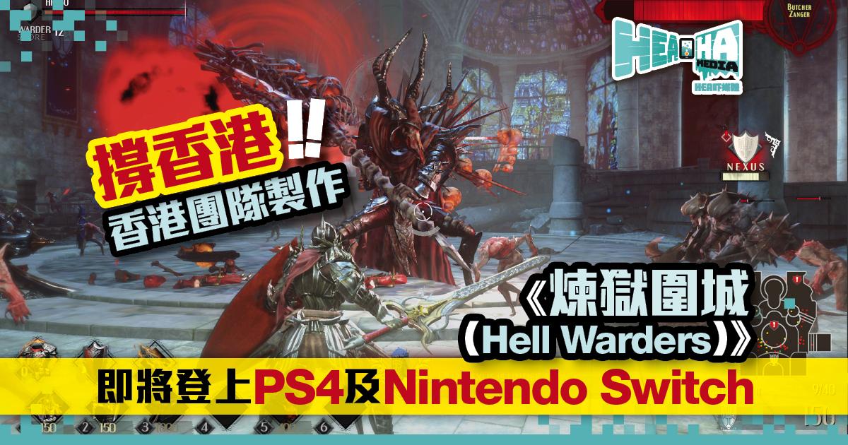撐香港!本土遊戲《煉獄圍城 Hell Warders》即將登上PS4 及 Nintendo Switch
