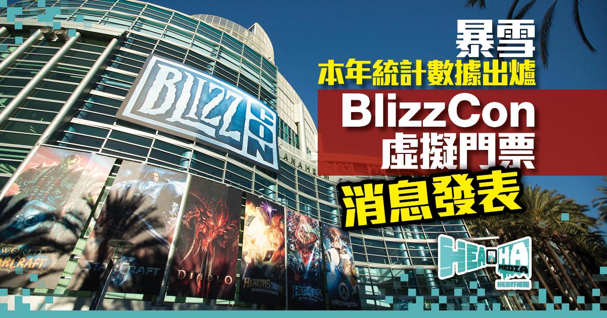 暴雪本年統計數據出爐 BlizzCon虛擬門票消息發表