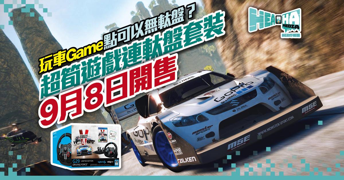 玩車Game點可以無軚盤? 超筍遊戲連軚盤套裝9月8日開售