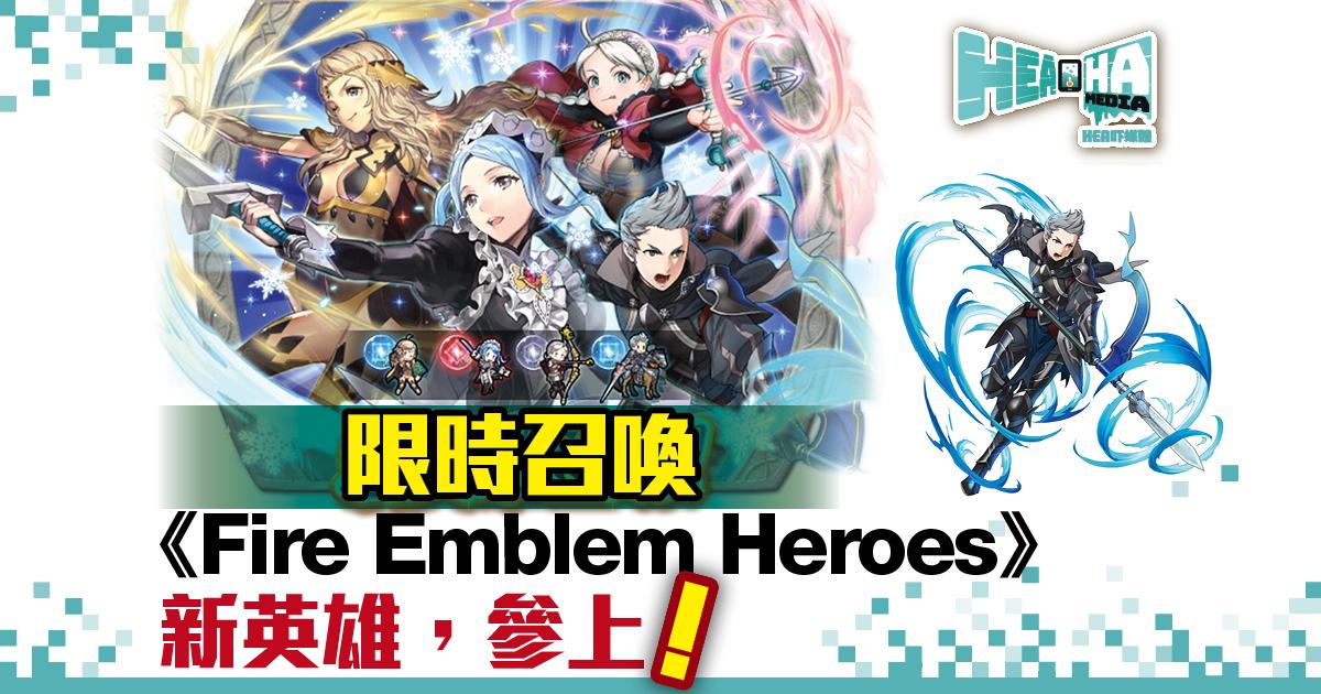 新英雄,參上! 《Fire Emblem Heroes》限時英雄召喚活動詳情公開
