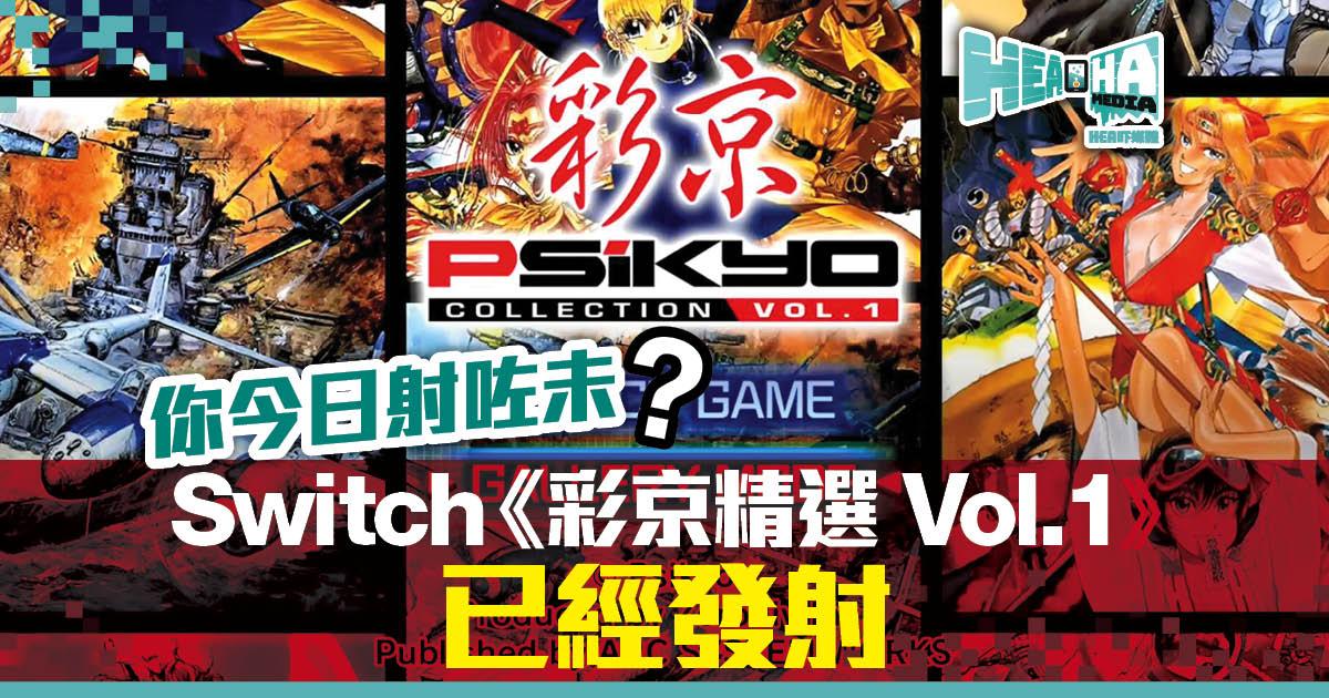 集結四款古典名作射擊遊戲 Switch《彩京精選 Vol.1》繁體中文版現已發售