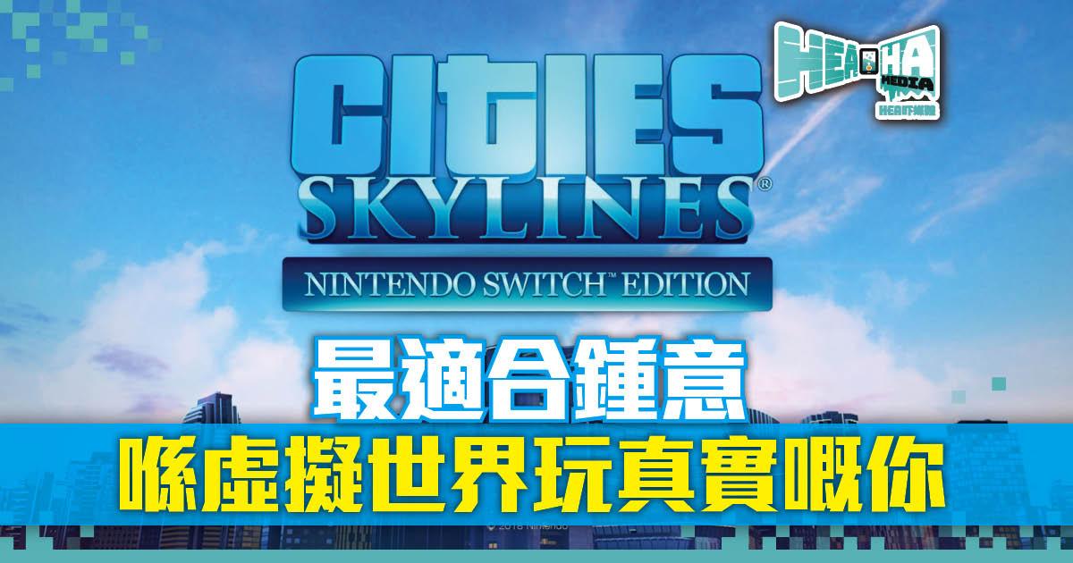 Switch首套真實系城市建設作品 《Cities: Skylines – Nintendo Switch Edition》上架