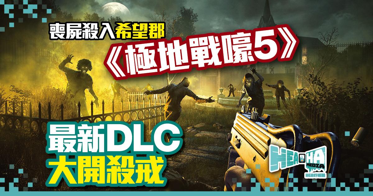 喪屍殺入希望郡 《極地戰嚎 5》最新DLC大開殺戒