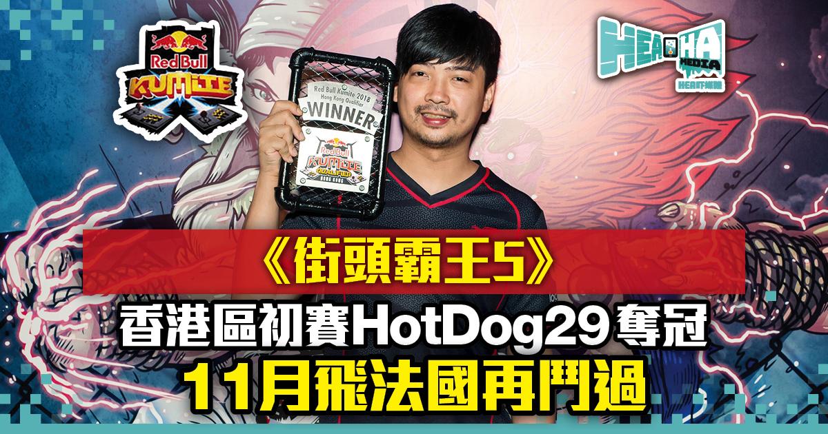 Red Bull Kumite《街頭霸王5》香港區冠軍誕生! HotDog29將遠赴法國爭終極戰席位