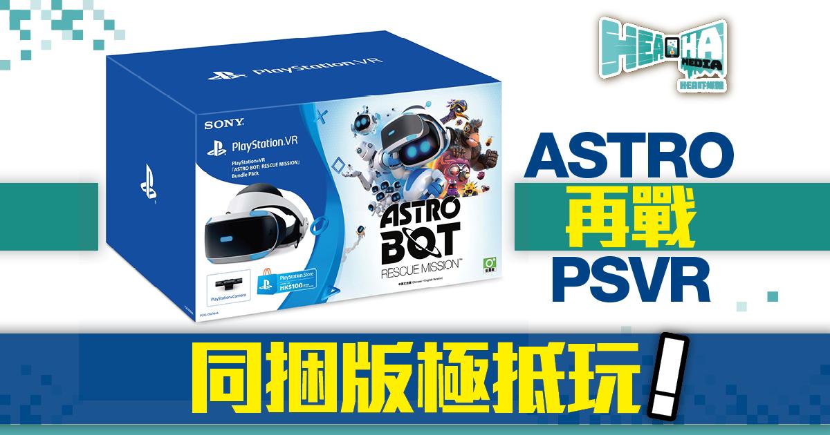 ASTRO再戰PSVR 同捆版極抵玩!