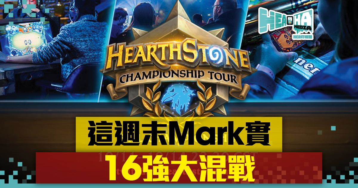 《爐石戰記》HCT秋季冠軍賽 16強週末大混戰