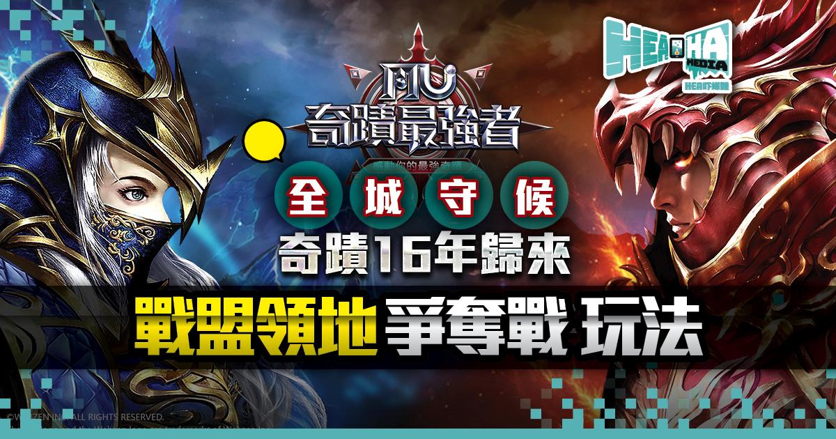 《奇蹟MU:最強者》 戰盟領地爭奪戰玩法情報公開