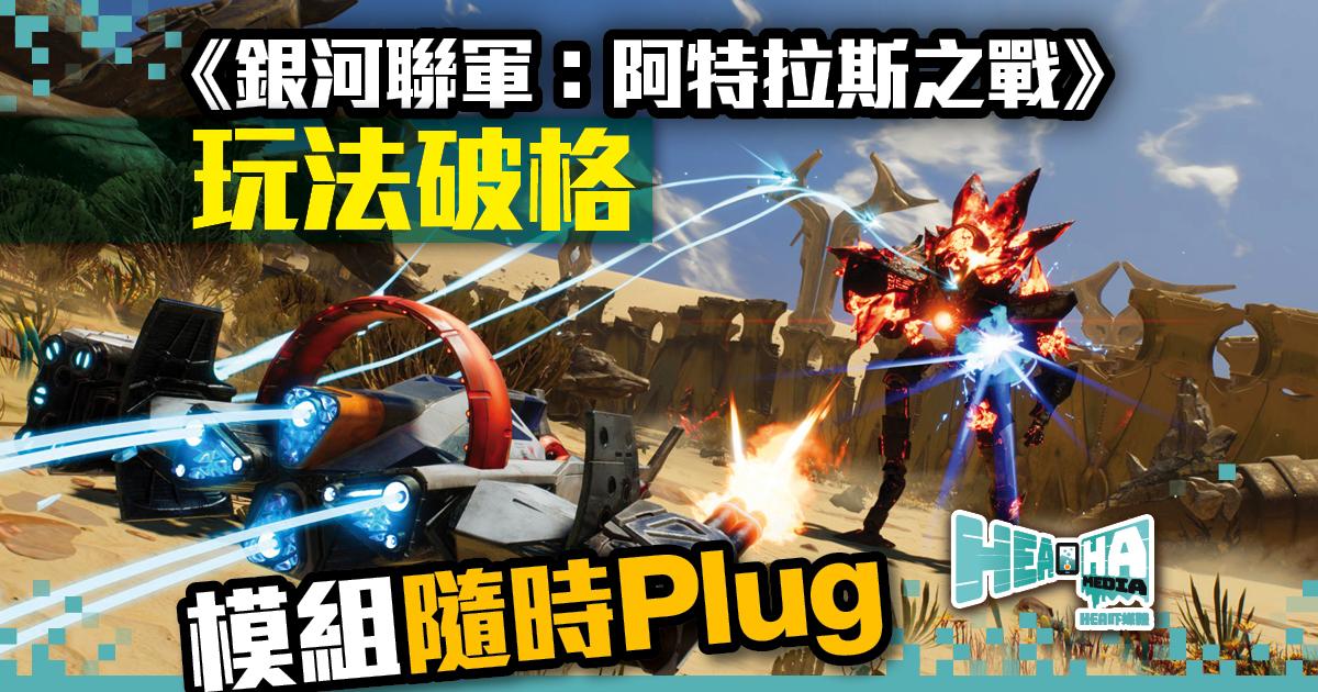 《銀河聯軍:阿特拉斯之戰》玩法破格 模組隨時Plug