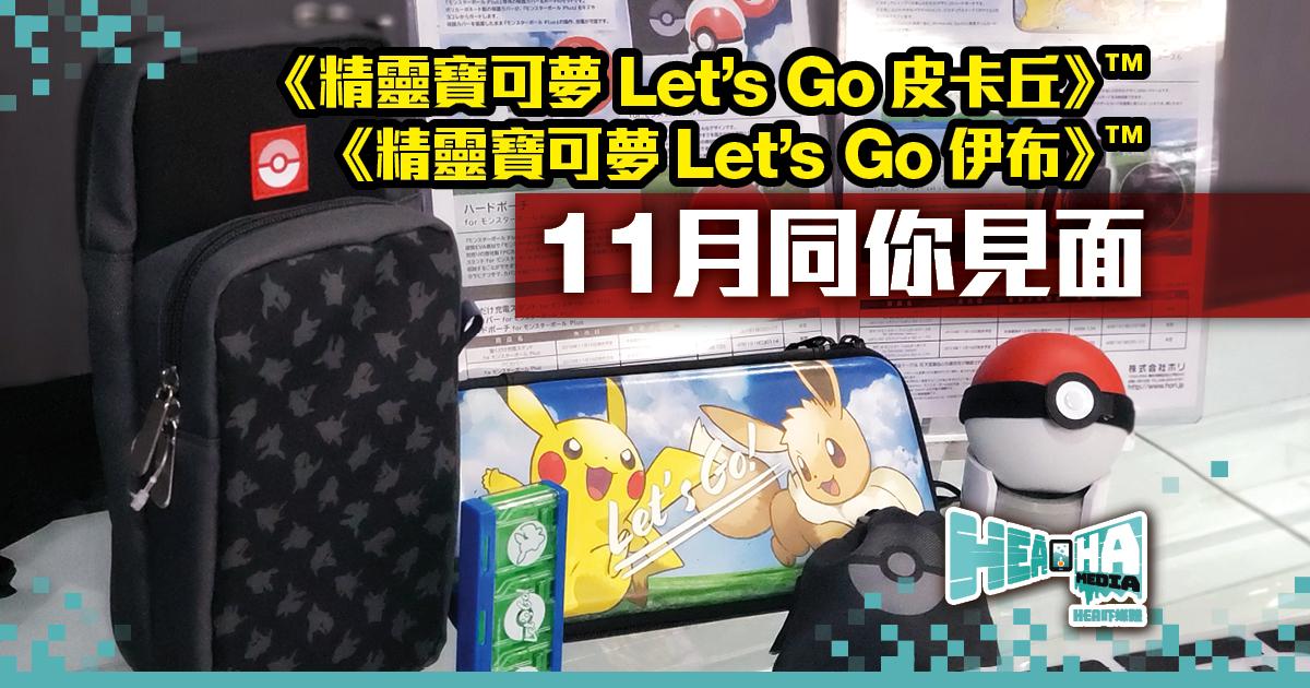 日本HORI《精靈寶可夢 Let's Go》系列週邊產品 11月16日上市