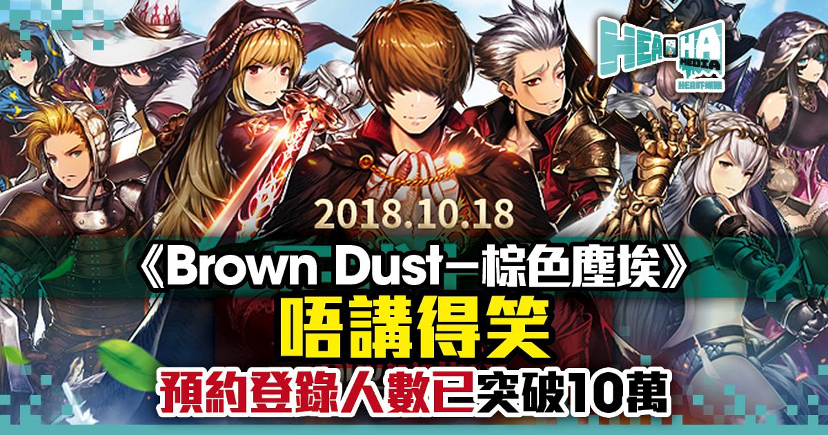 戰略RPG手遊《Brown Dust-棕色塵埃》 台港澳正式上線
