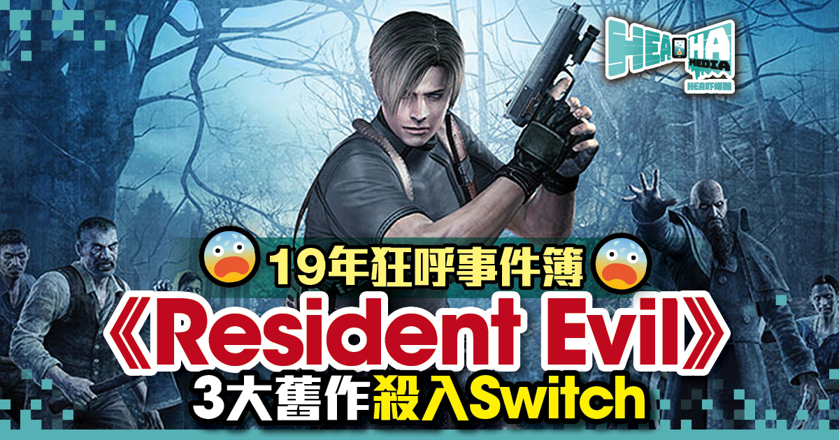《Resident Evil》3大舊作 2019年Nintendo Switch上推出