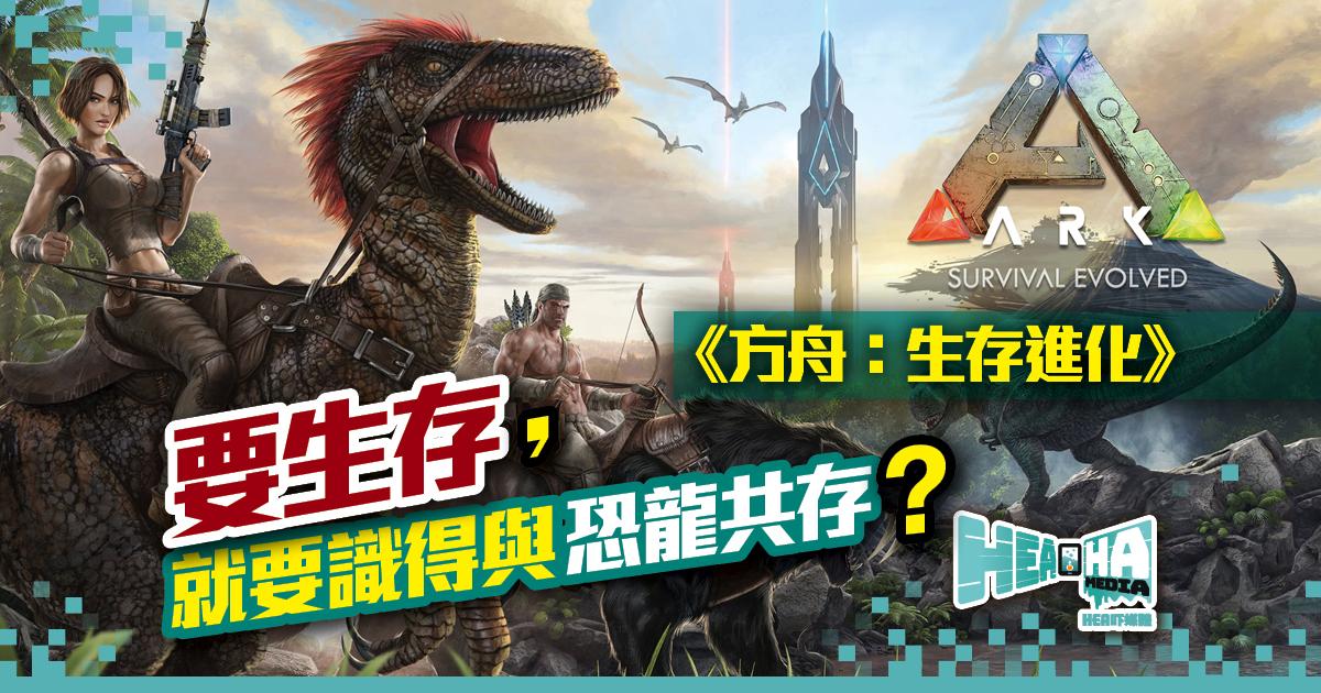 與龍同行 《方舟:生存進化》11月底登陸Nintendo Switch
