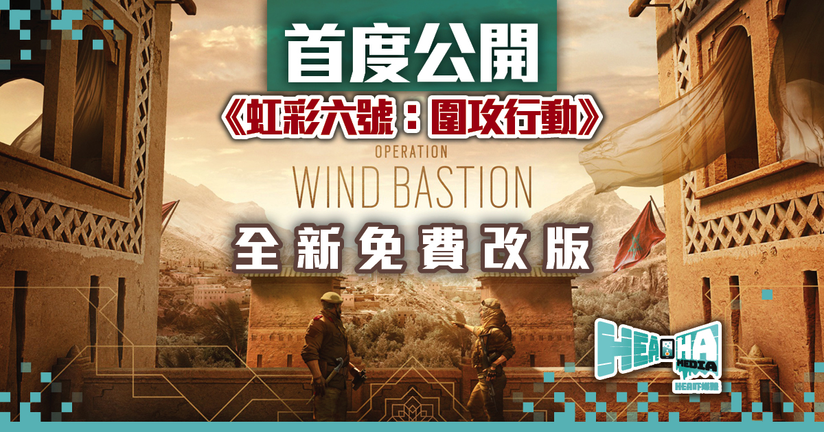 《虹彩六號:圍攻行動》全新免費改版 「風城行動」首度公開