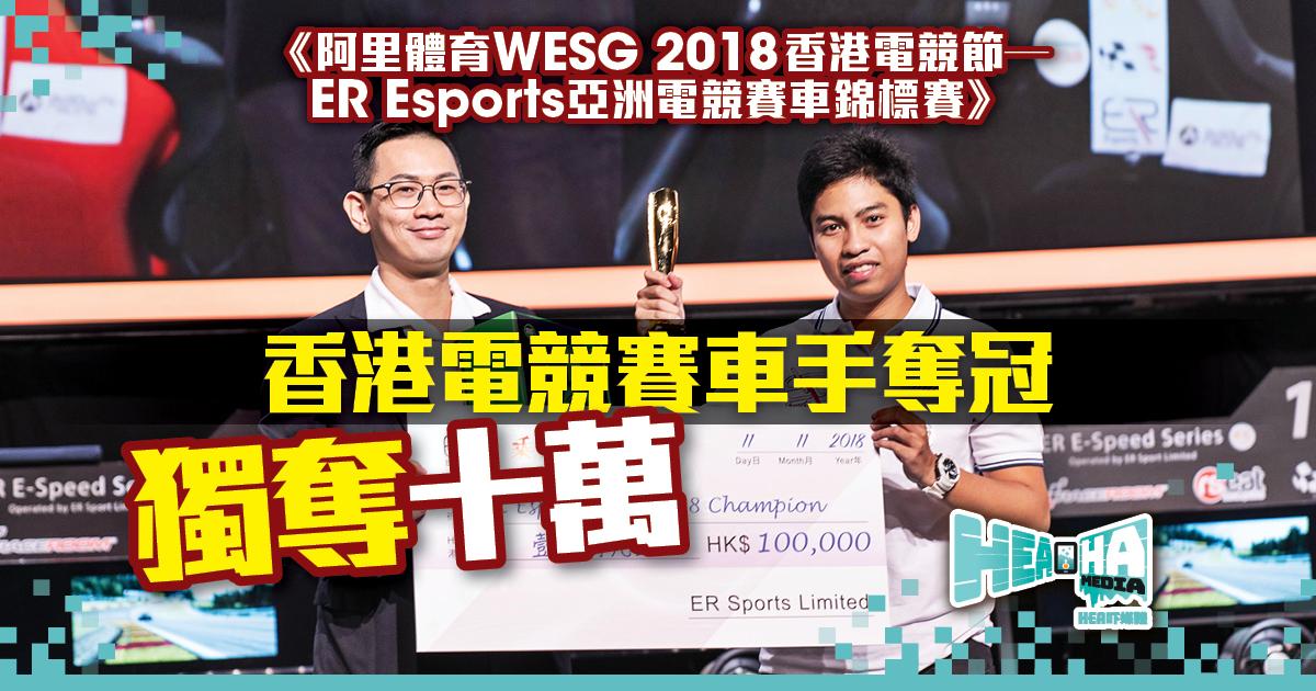 《ER Esports亞洲電競賽車錦標賽》 港產冠軍車手獨奪十萬