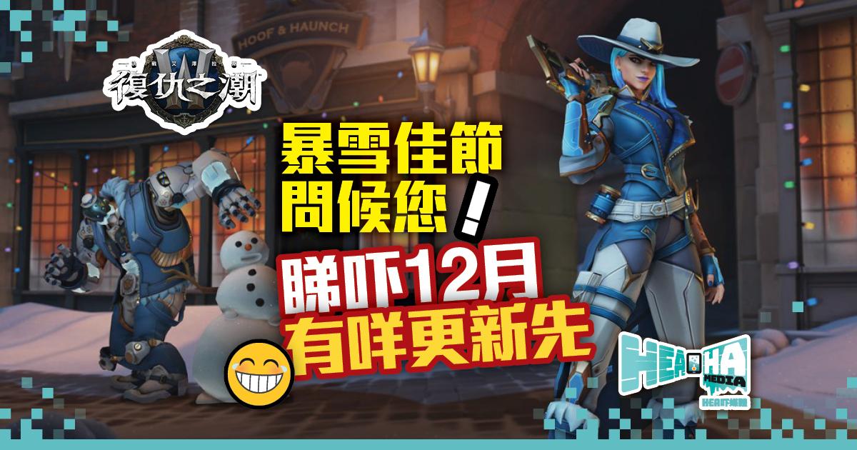來自暴雪的冬季佳節問候!暴雪娛樂 12 月遊戲更新資訊