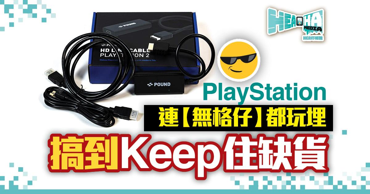 回魂補品 PlayStation 2出高清畫質不是夢
