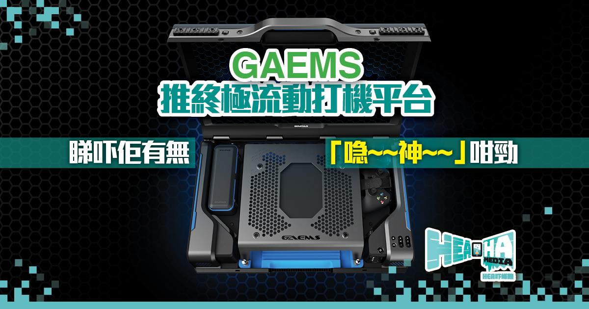 為直播主而打造 GAEMS推終極流動打機平台