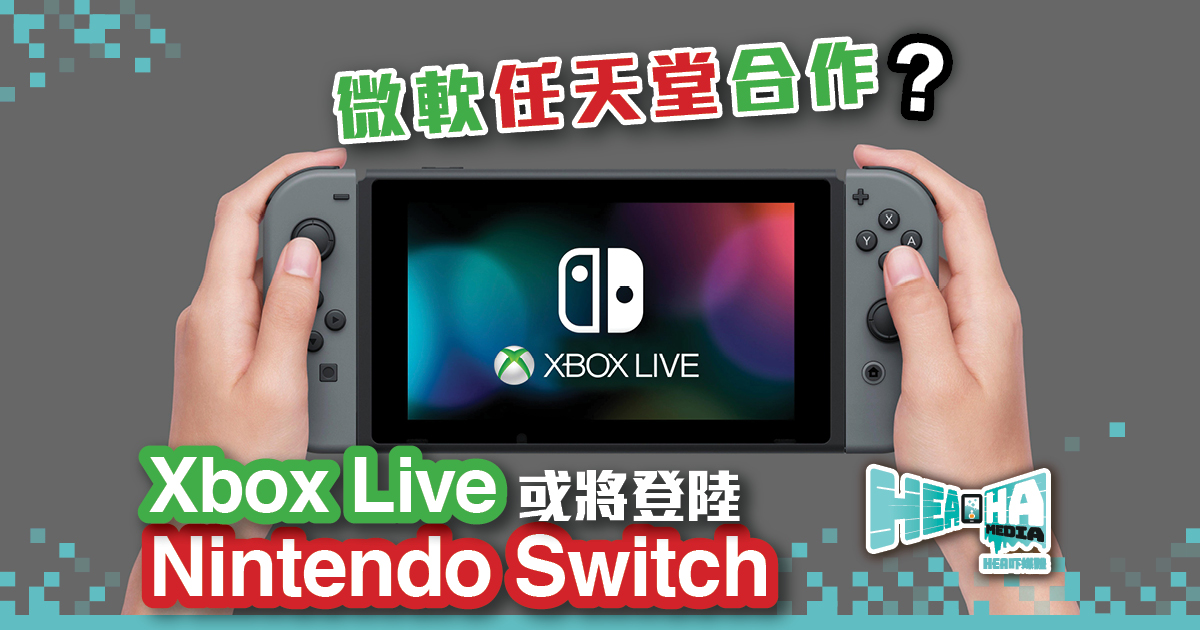 微軟任天堂合作? Xbox Live或將登陸Nintendo Switch