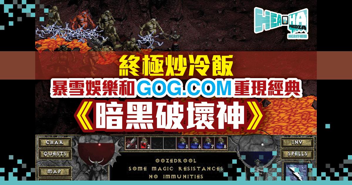 終極炒冷飯 暴雪娛樂和GOG.COM重現經典《暗黑破壞神》