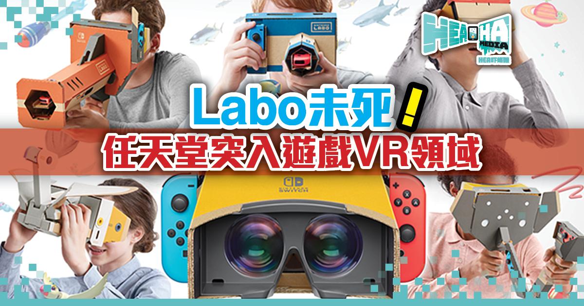 Labo未死!任天堂突入遊戲VR領域