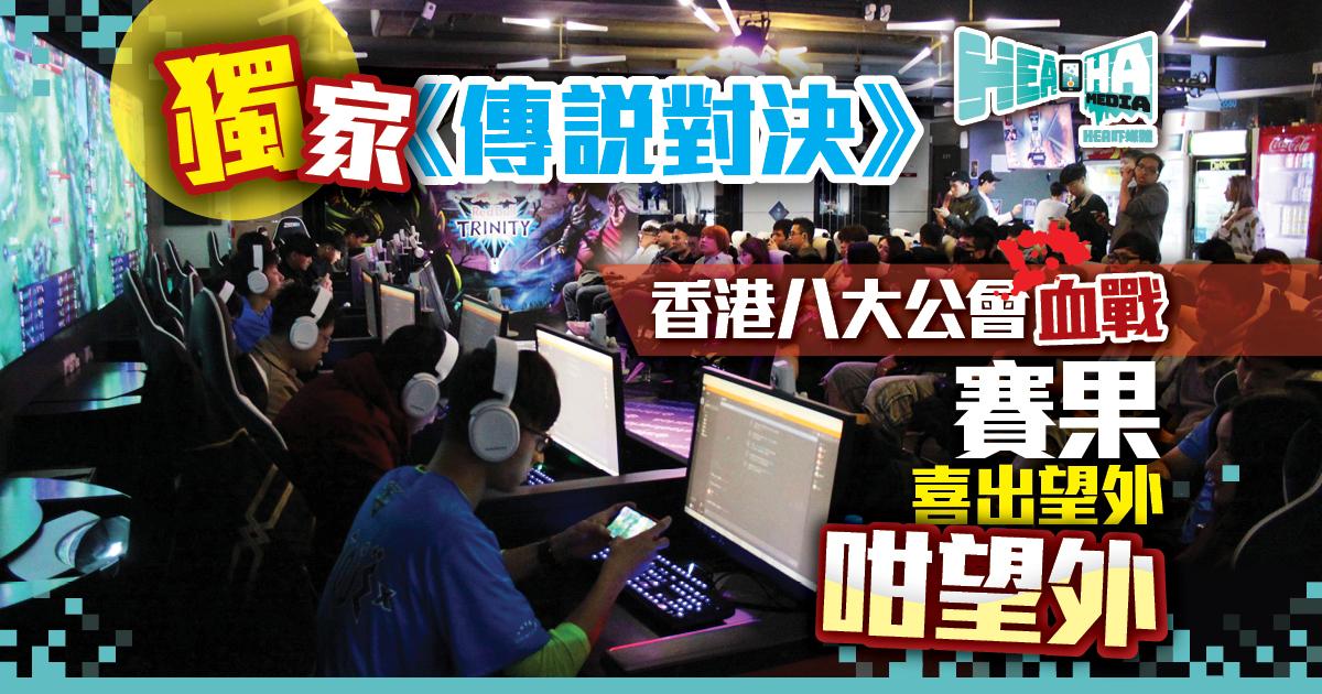 《傳說對決》香港八大公會旺角大戰