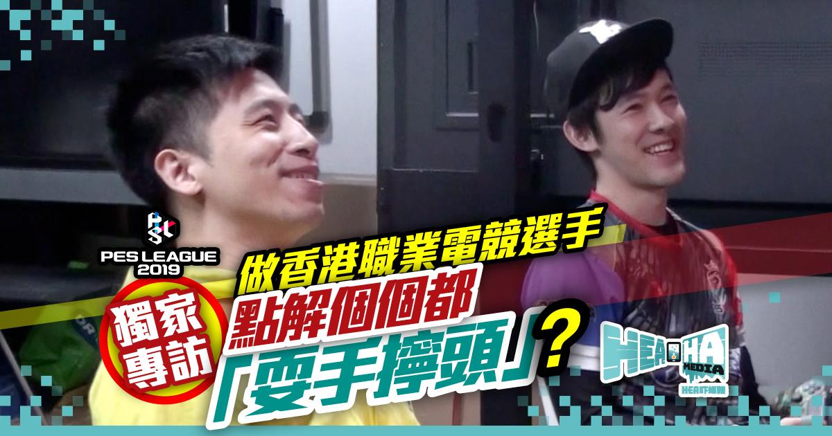 【獨家專訪】做香港職業電競選手  點解個個都「耍手擰頭」?