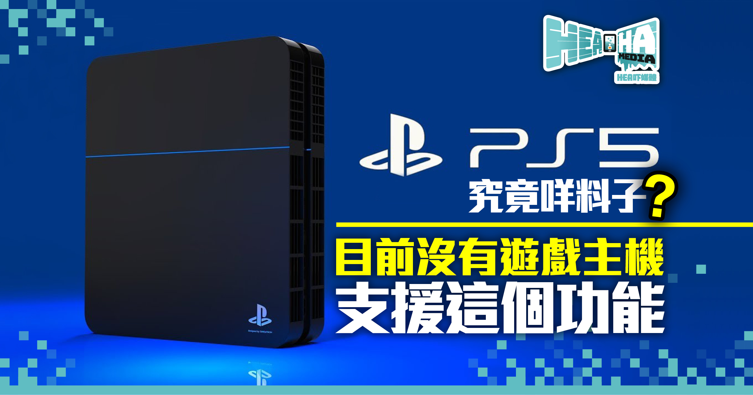 PS5硬件資料曝光  實力大躍進!