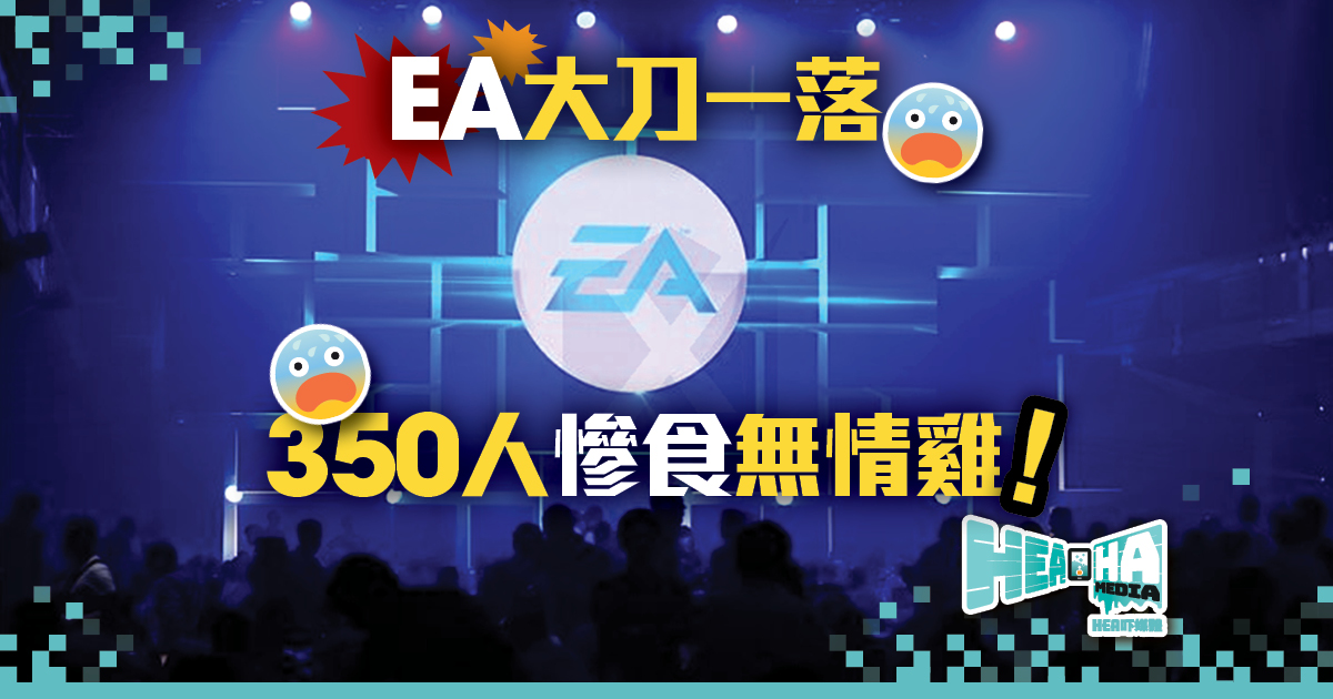 EA大刀一落 350人慘食無情雞!