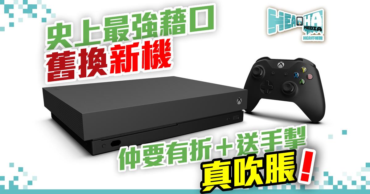 又舊又壞的主機終於有用  Trade-in Xbox One X有折扣兼送手掣